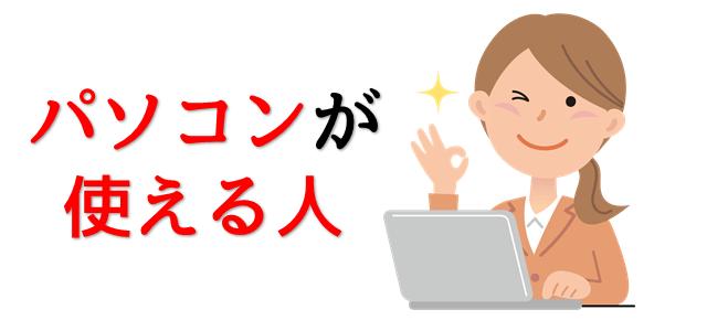パソコンが使える人を表現している画像