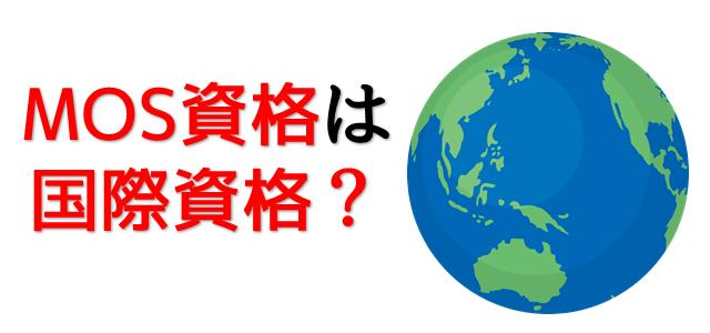 国際資格を表現している画像