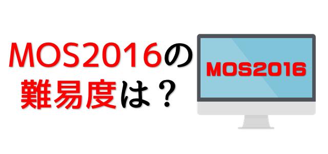 MOS2016 を表現している画像