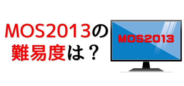 MOS2013 を表現している画像
