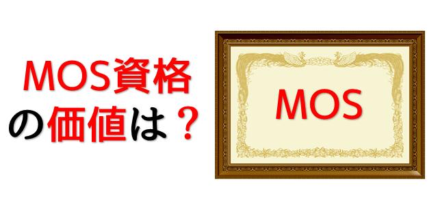 MOS資格を表現している画像