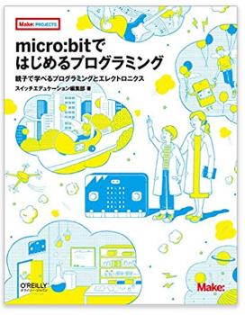 micro:bitではじめるプログラミングのアマゾンへの商品リンク画像