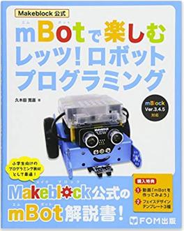 mbotで楽しむレッツ!ロボットプログラミングのアマゾンへの商品リンク画像