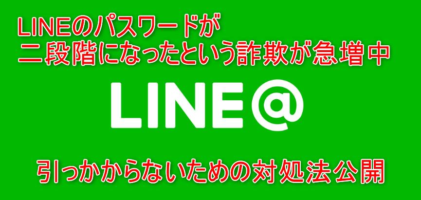 LINEアプリを表現している画像