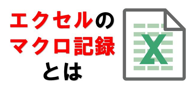 エクセルを表しているアイコンの画像