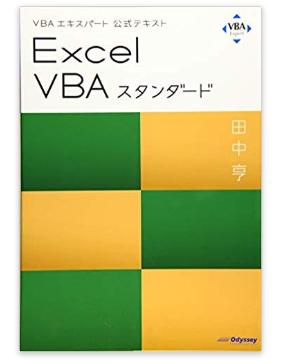 エクセルVBAスタンダードのアマゾンへの商品リンク画像