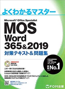よくわかるマスターMOSワード365&2019のアマゾンへの商品リンク画像