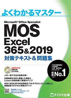 よくわかるマスターMOSエクセル365&2019のアマゾンへの商品リンク画像