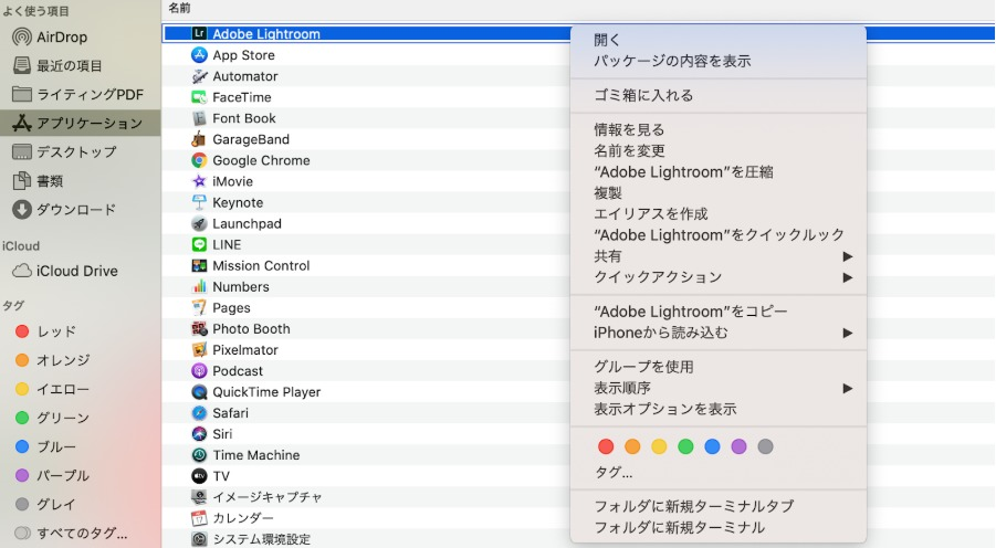 Macパソコン画面画像12