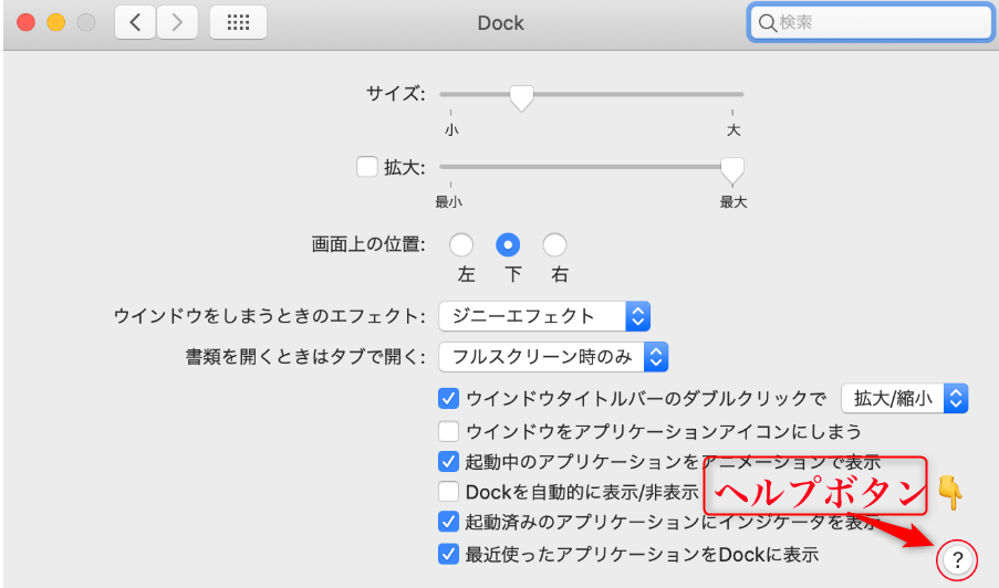 Macパソコンの画面画像3