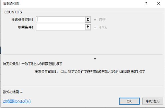 検索条件範囲の場所を示しているエクセルの画像