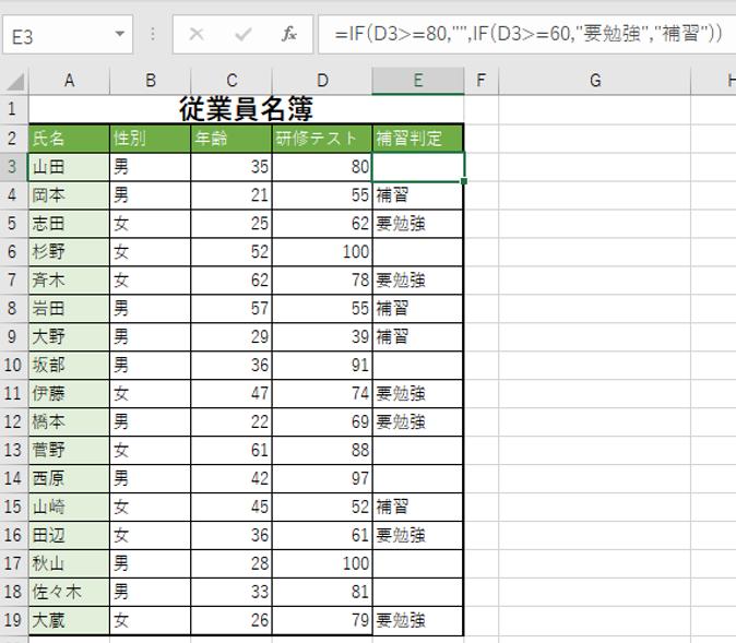 「補修」の表記の他に「要勉強」の表記も加わったエクセル画面