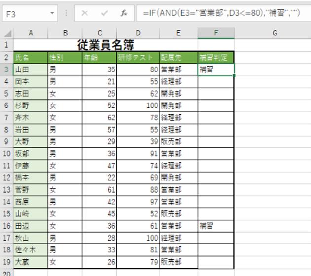 複数条件をIF関数とAND関数で求める数式の入ったエクセル画面