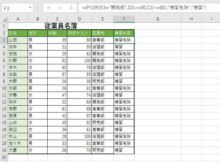 複数条件をIF関数とOR関数を使って求める数式が入っているエクセル画面