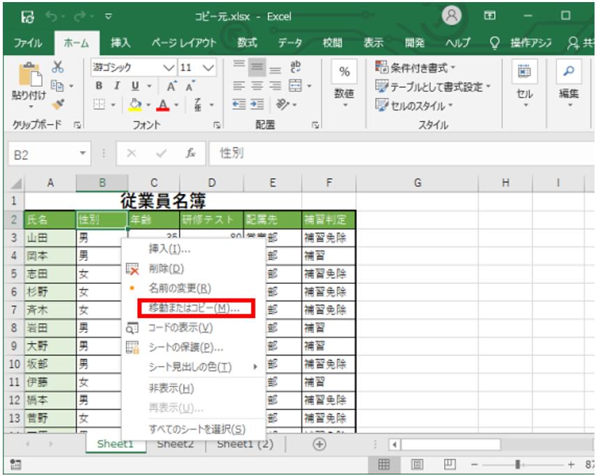 別ファイル(別ブック)にコピーする手順を表した画像