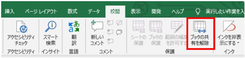 ブックの共有を解除をクリックすれば、排他モードに切り替わることができる事を表した画像