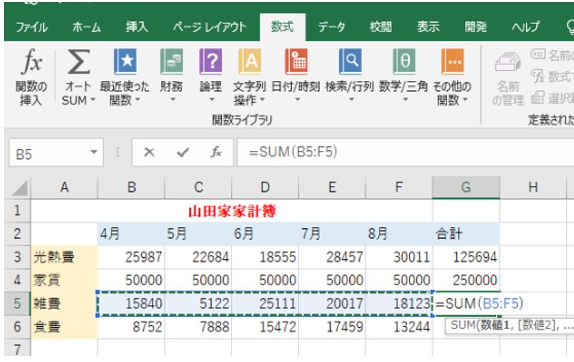 ドラッグして計算範囲を選ぶことを示しているエクセルの画像