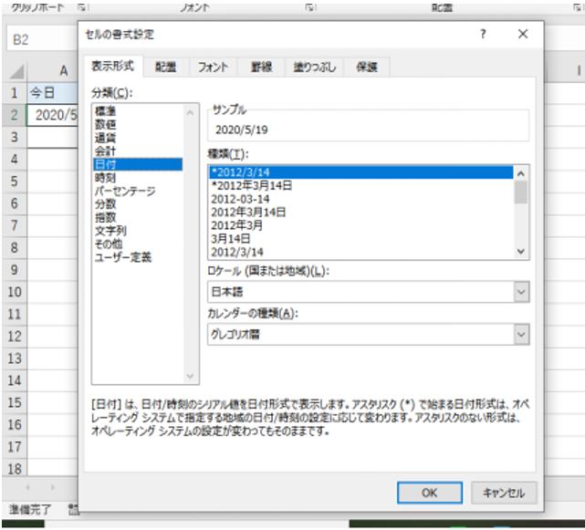 書式設定の日付の場所を示しているエクセルの画像
