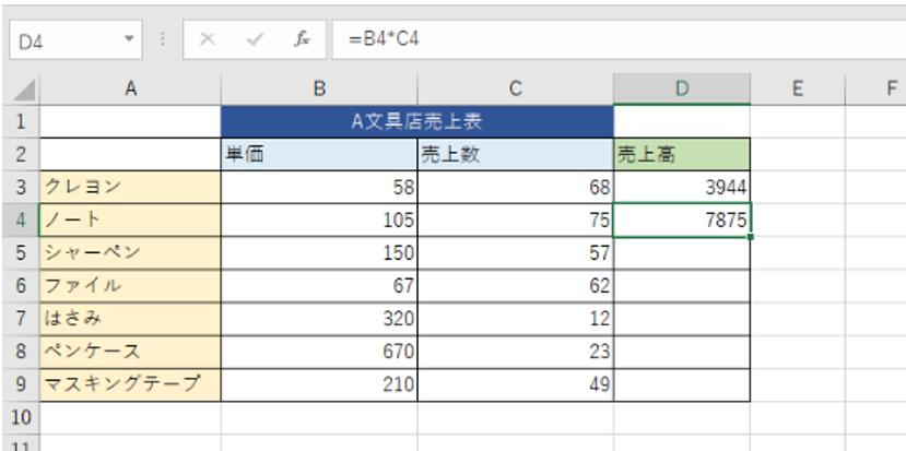 掛け算の数式を入力していることを示しているエクセルの画像