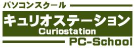 パソコン教室キュリオステーション