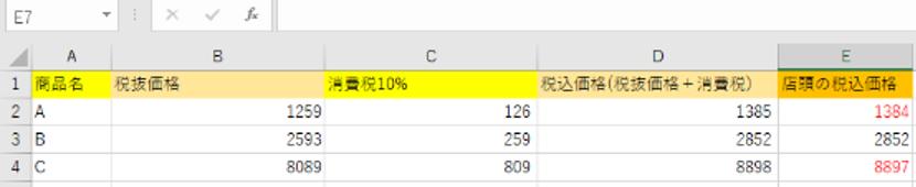 税込み価格と店頭の税込み価格が一致していないエクセル画面