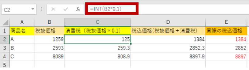 INT関数を使用したエクセル画面