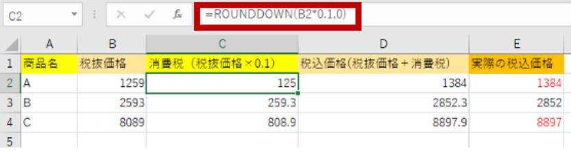 ROUNDDOWNを使用したエクセル画面