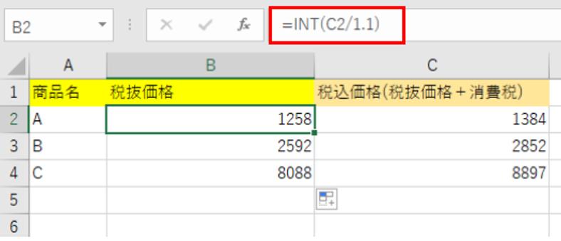 INT関数で税抜き価格を求める数式が入っているエクセル画面