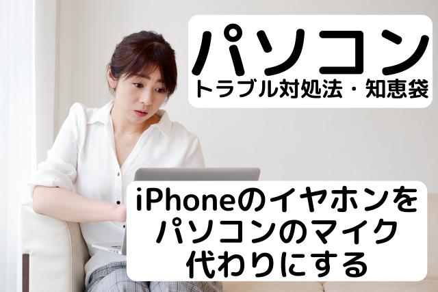 Iphoneのイヤホンをパソコンのマイク代わりにする方法を紹介している女性の画像