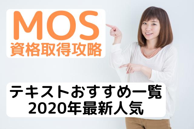 2020年最新人気テキストおすすめを紹介している女性の画像