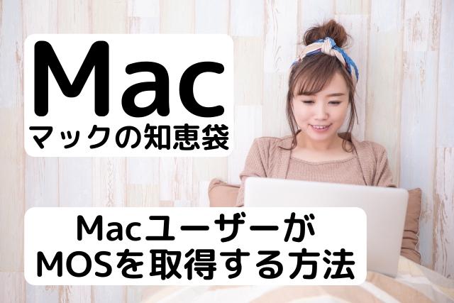 MacユーザーがMOSを取得する方法を紹介している女性の画像