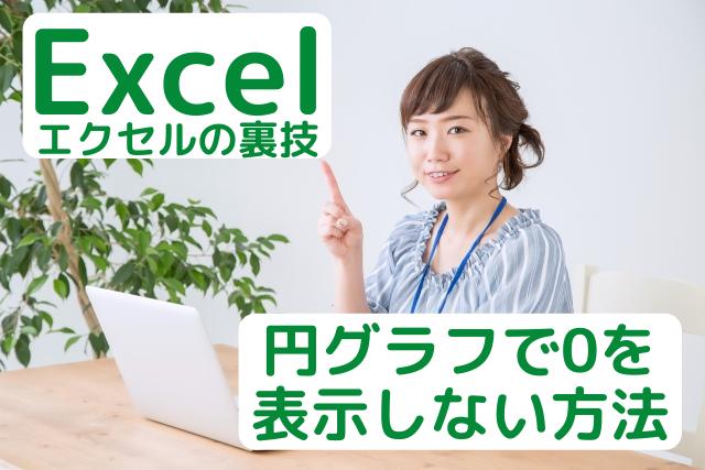 Excelの裏技 円グラフで0を表示しない方法を解説している女性