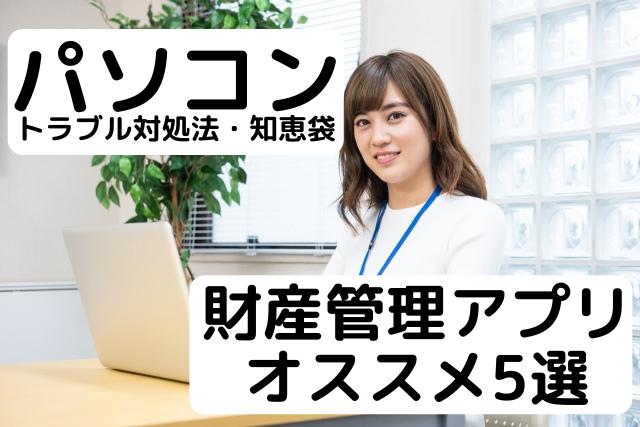 財産管理アプリおすすめ5選を紹介している女性の画像