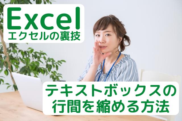 Excelの裏技 テキストボックスの行間を縮める方法を解説している女性の画像