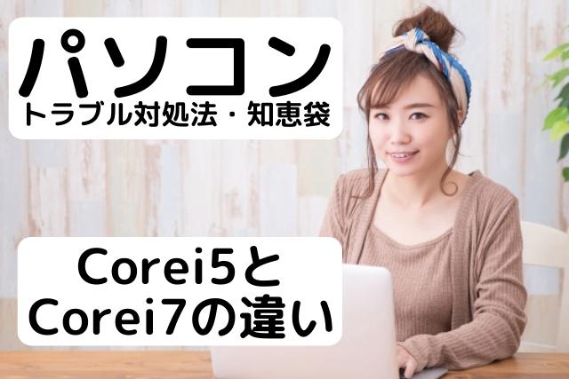 コアI5とコアI7の違いを紹介している女性の画像