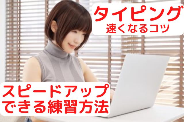 女性が笑顔でパソコンを触っている画像