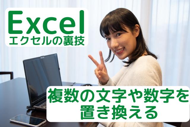 エクセルで複数の文字や数字置き換える方法を紹介している女性の画像