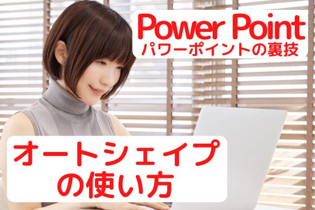 パワーポイントのオートシェイプの使い方を紹介している女性の画像