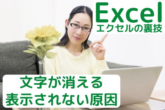 エクセルで文字が消える・表示されない原因を紹介している女性の画像