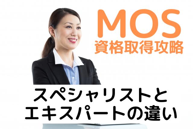 MOSのスペシャリストとエキスパートの違いを紹介している女性の画像