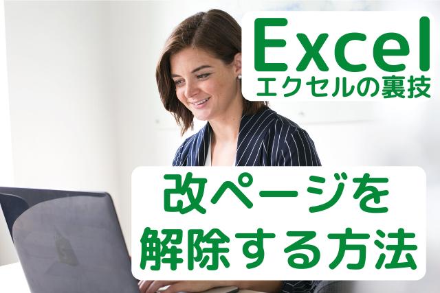 エクセルで改ページを解除する方法を紹介している女性の画像