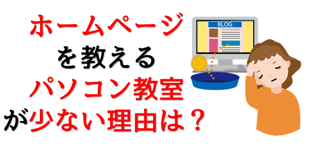 ホームページを教えるパソコン教室が少ない理由は?