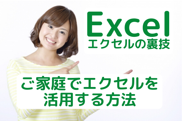 ご家庭でエクセルを活用する方法を紹介している女性の画像