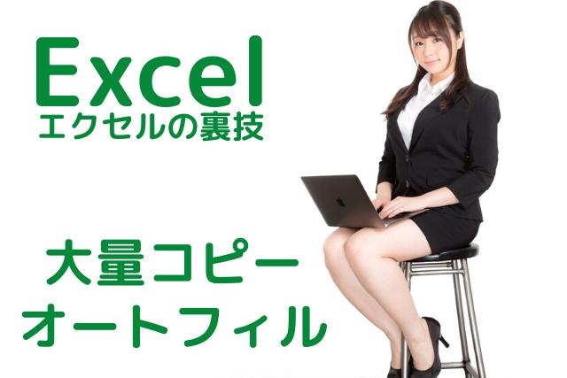 エクセルで大量コピーするオートフィルの使い方を紹介している女性の画像