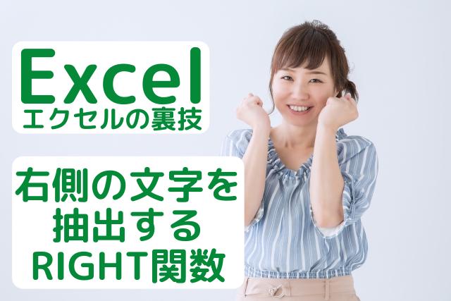 エクセルのライト関数の使い方を紹介している女性の画像