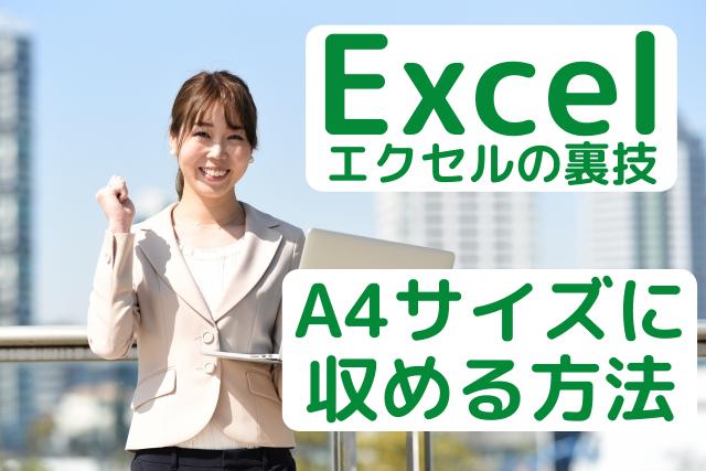 エクセルでA4サイズに収める方法を紹介している女性の画像
