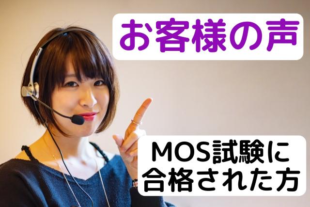 MOS試験に合格されたお客様の声を紹介している女性の画像