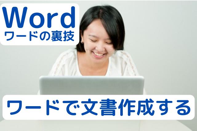 ワードで文書作成する方法を紹介している女性の画像