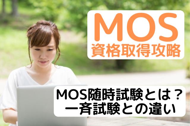 MOS随時試験について紹介している女性の画像