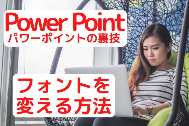パワーポイントでフォントを変える方法を紹介している女性の画像